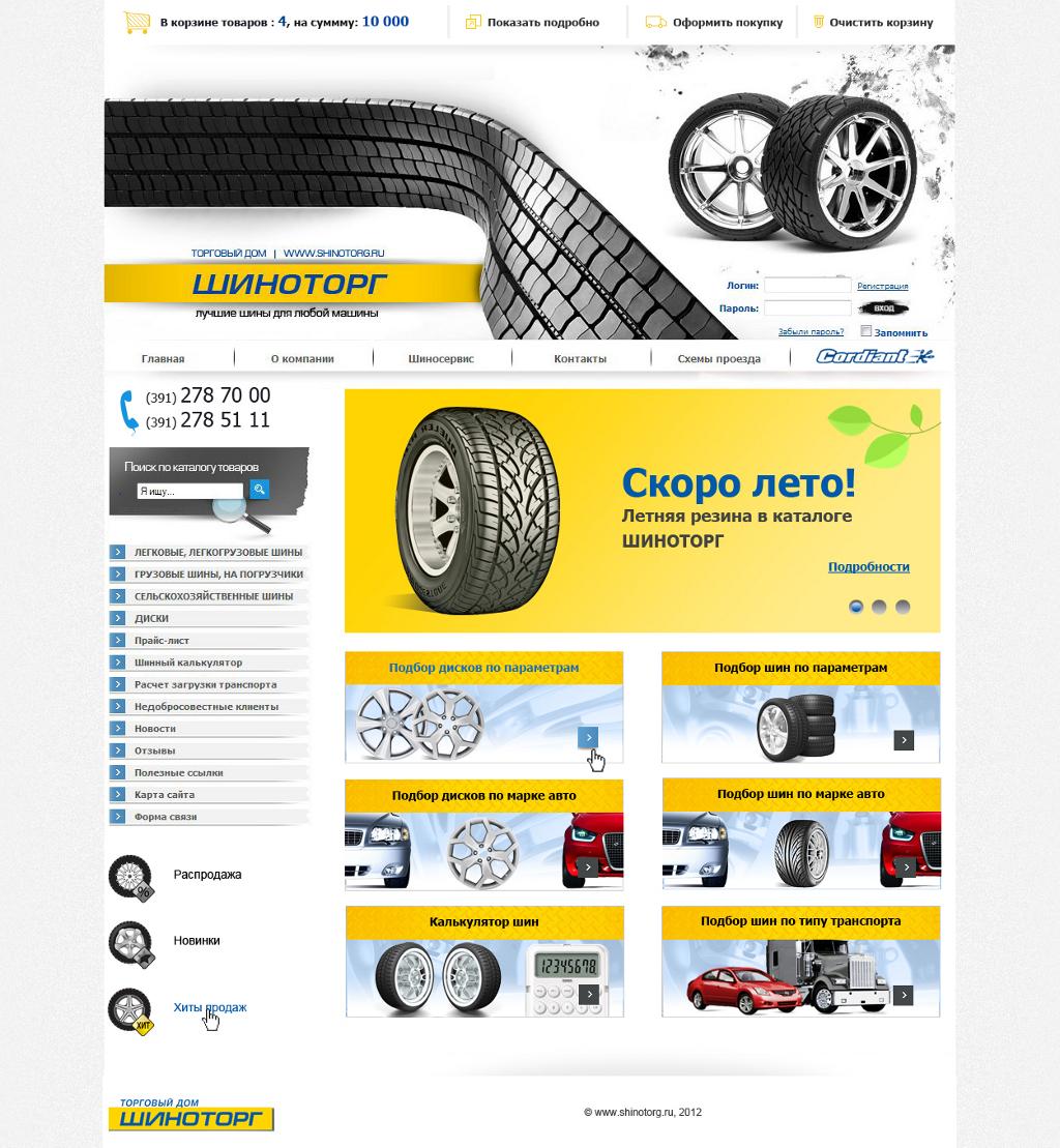0fc33334a5d6 Создание интернет-магазина для ТД «Шиноторг» - веб-студия «Волекс»